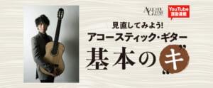 『フラメンコ・ギターじゃなきゃダメなんですか?』 第3回by 沖仁