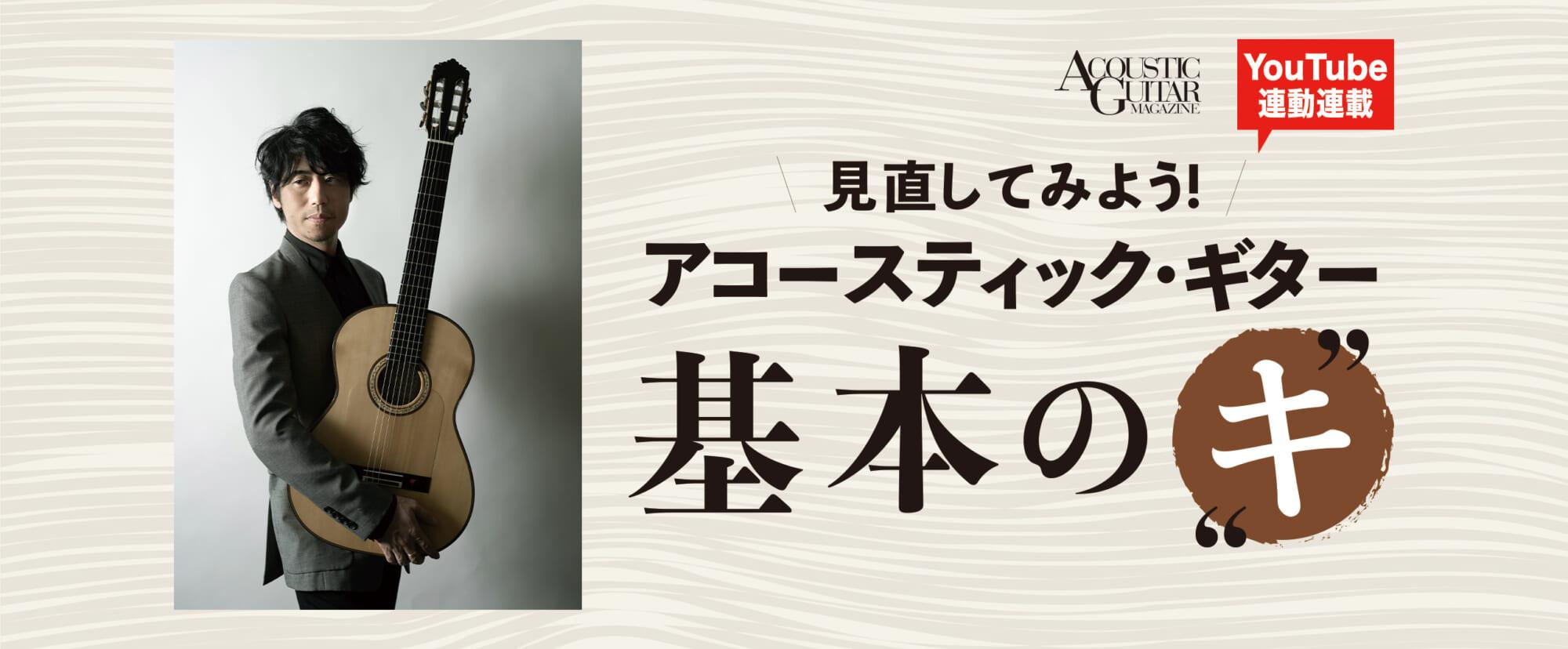 『フラメンコ・ギターじゃなきゃダメなんですか?』 第2回by 沖仁