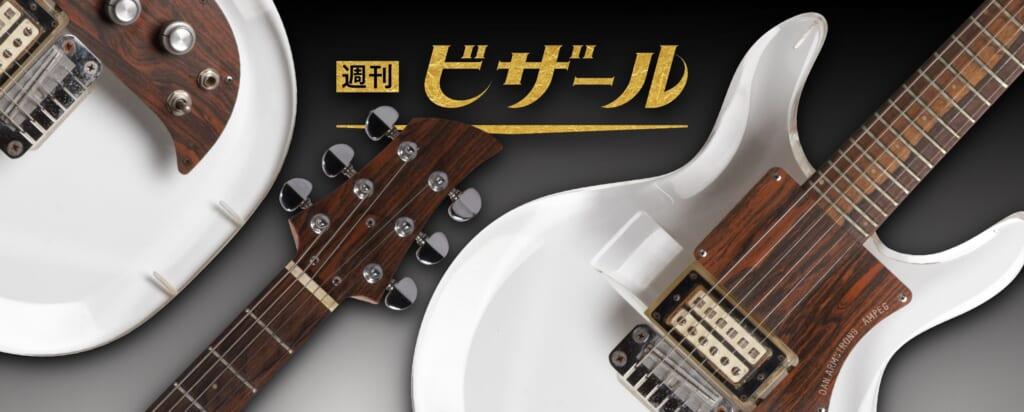 アクリル・ボディの衝撃!!アンペグ ダン・アームストロング・ルーサイト・ギター