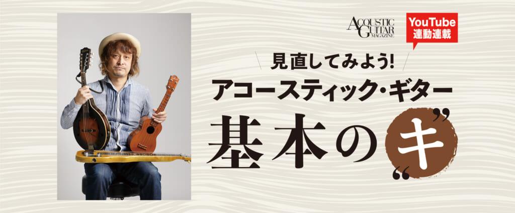 『あなたの知らないアコースティック弦楽器の世界』第1回 by 高田漣