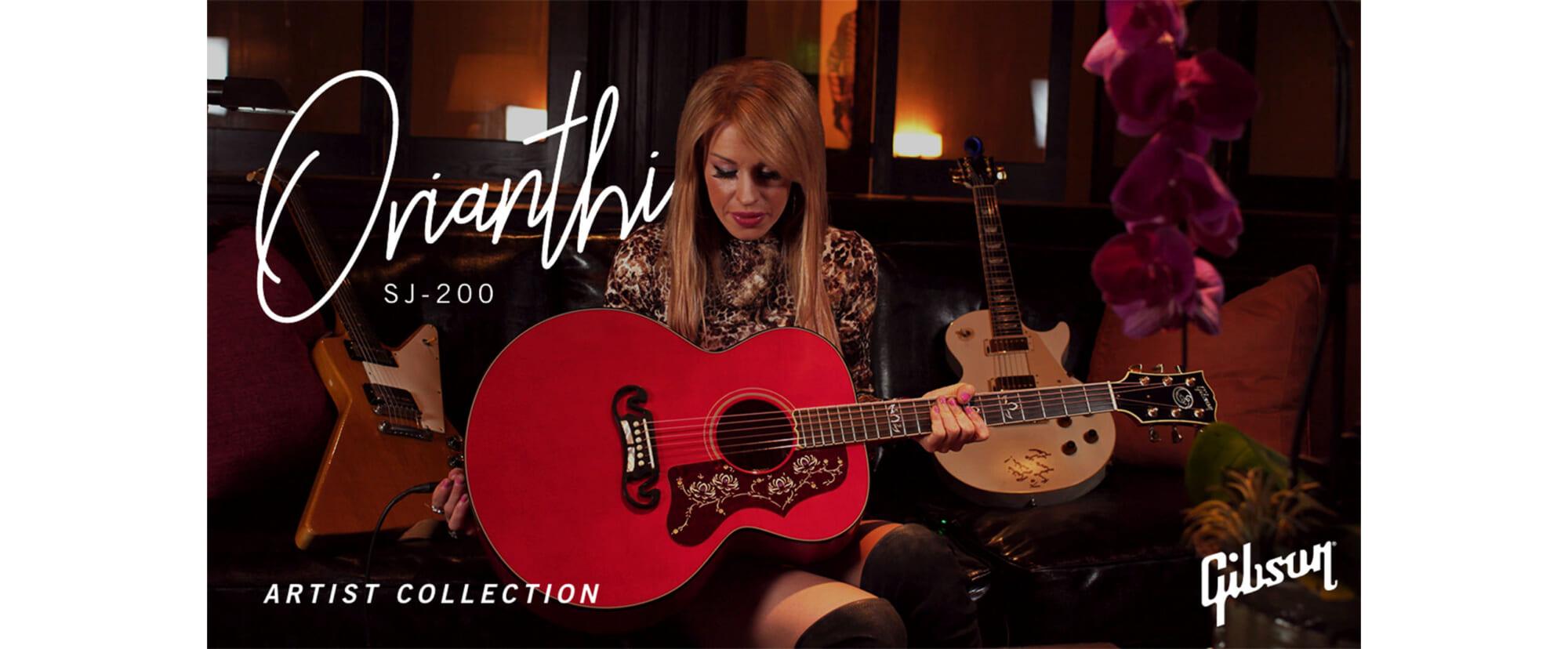 ギブソン、オリアンティとの契約を発表シグネチャー・ギターの国内発売は5月