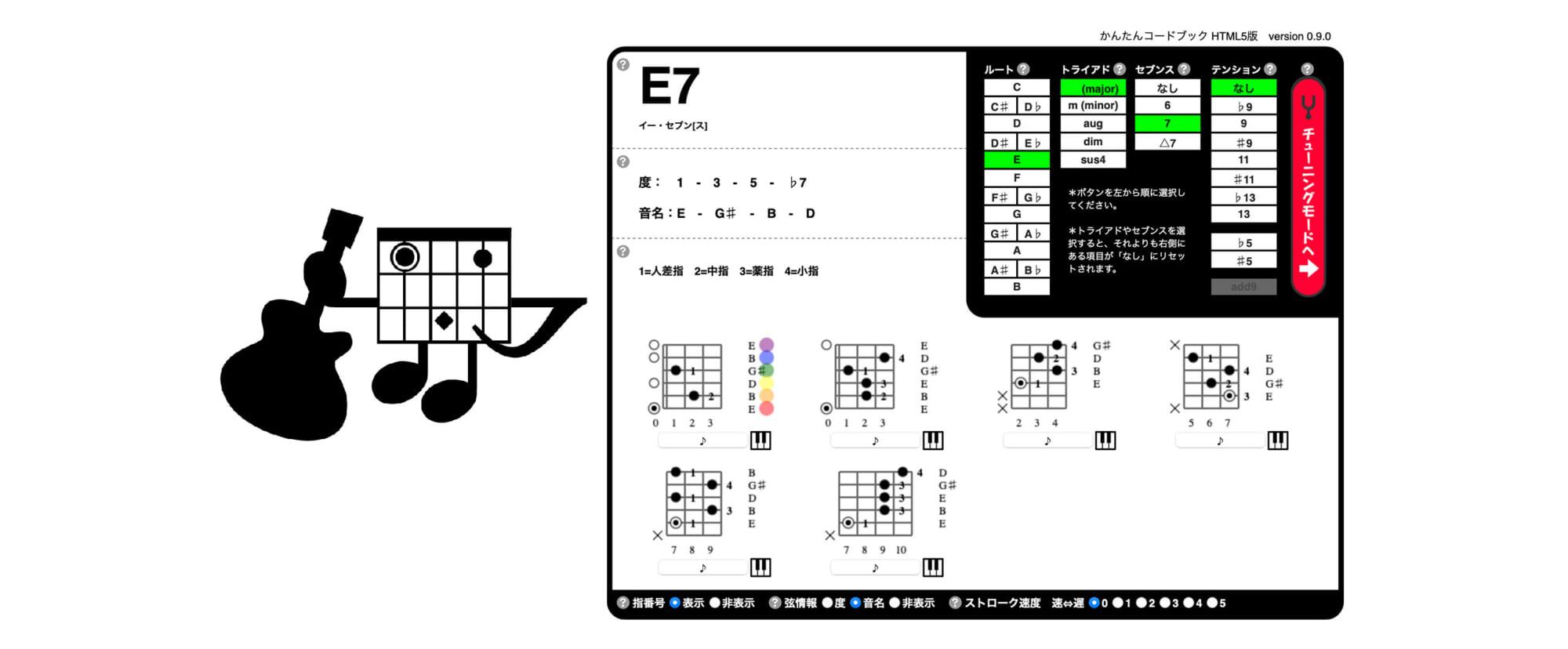 ギターコード・アプリ「指板図くん – かんたんコードブック」がギター・マガジンWEBで復活!
