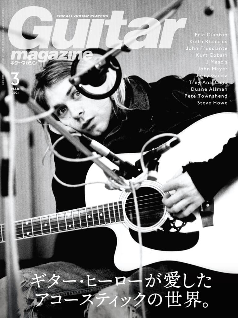 ギター・マガジン 2021年3月号