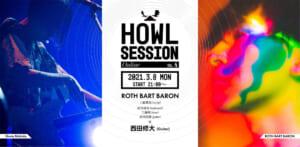 ROTH BART BARONと西田修大の特別なセッション3月8日(月)夜に配信!