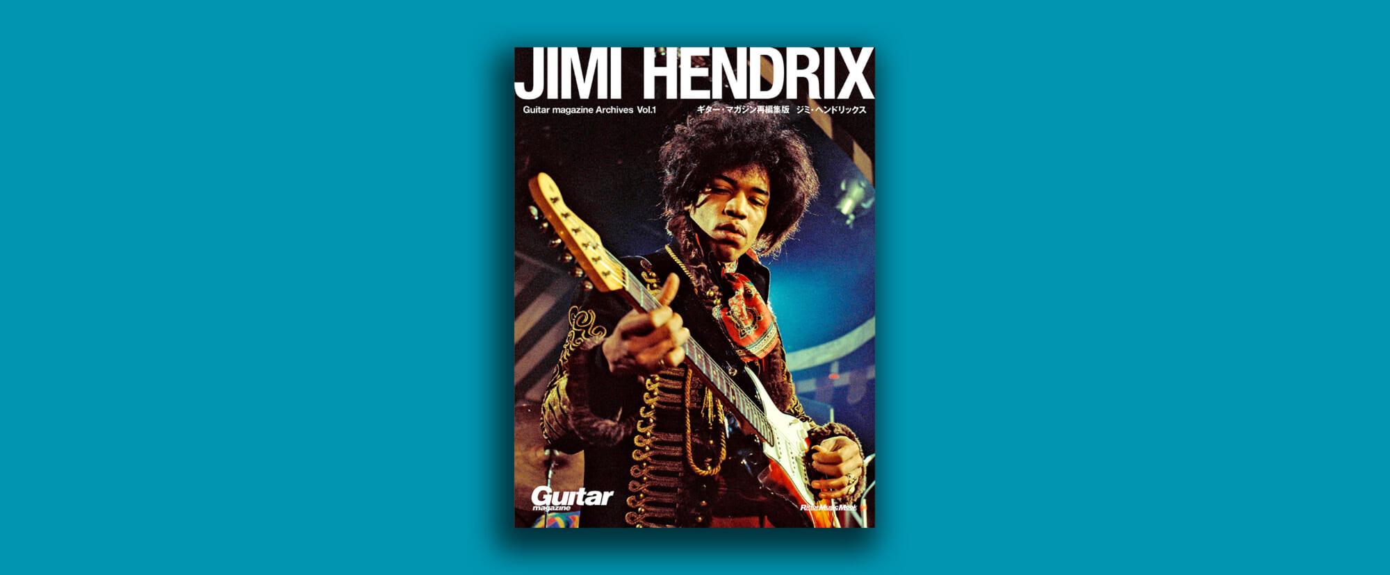 ギタマガ40年分の特集記事を総集したジミ・ヘンドリックスのムックが登場!