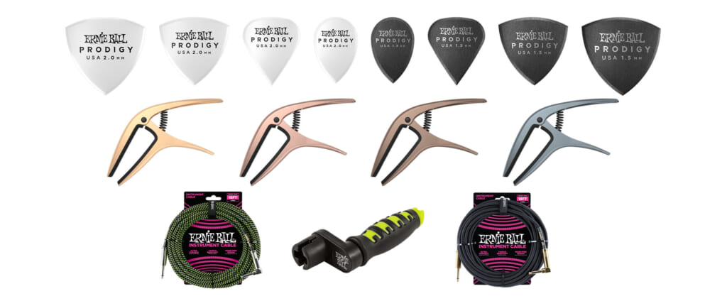アーニーボールのギター用アクセサリー今春の新製品を紹介