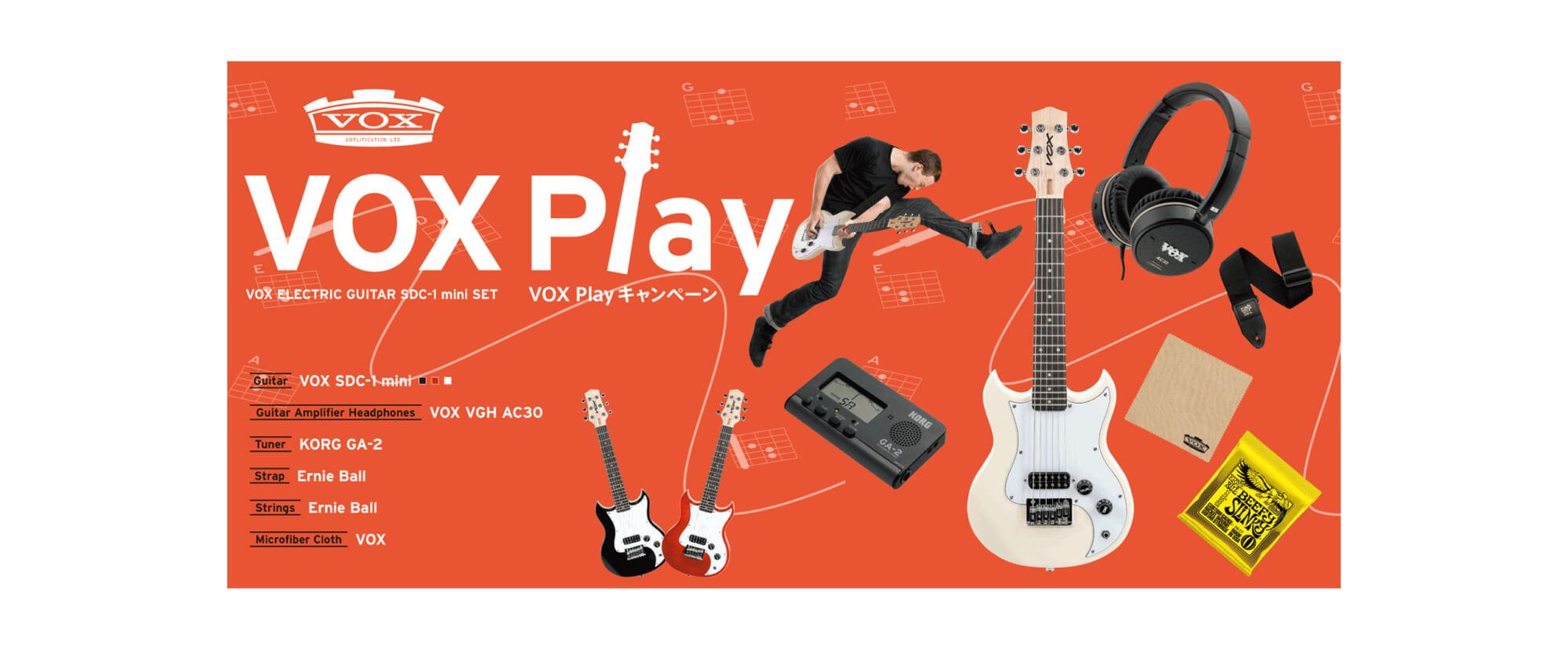 """コルグの""""VOX Playキャンペーン""""ミニ・ギターを中心とした6点セットを販売"""