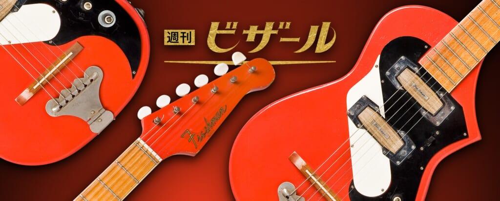 日本生まれの多国籍ギター。セルマー フレッシュマン5800