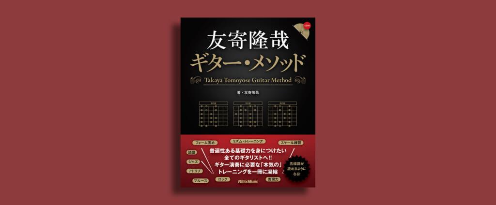 全ジャンルのギタリストに向けた効果的な練習法を再確認できる教則本が本日発売!