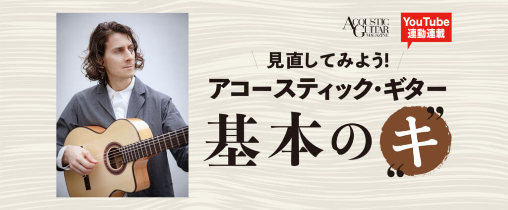 『アコギで音楽理論講座』第2回by ドクター・キャピタル
