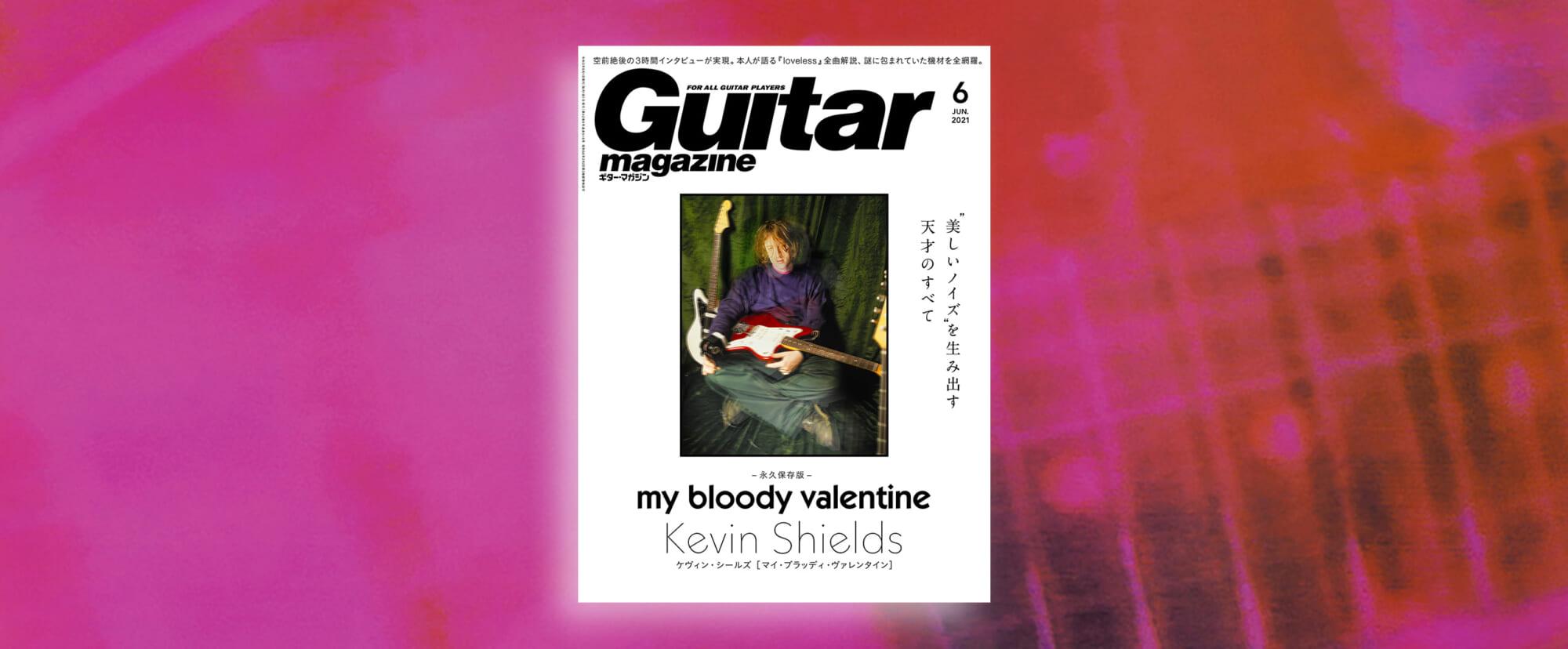 ギター・マガジン2021年6月号はケヴィン・シールズ完全読本!
