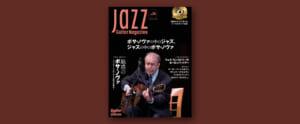 5月発売の『Jazz Guitar Magazine Vol.6』はボサ・ノヴァにフォーカス!