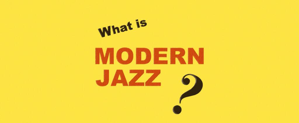 本誌連動|そもそもモダン・ジャズって何??初心者のための入門プレイリスト!