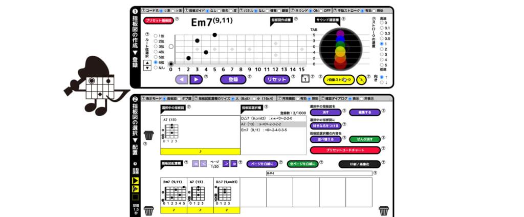 アプリ「ギターコード指板図くん – 作ろう! マイコードブック」ギター・マガジンWEBで復活!