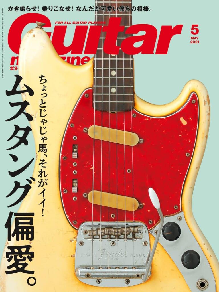 ギター・マガジン 2021年5月号