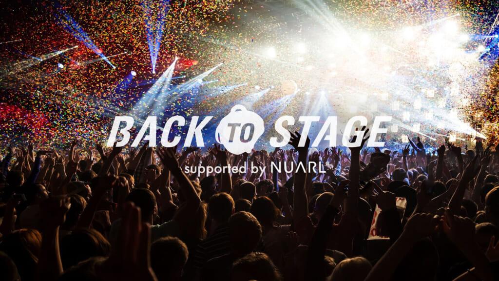 """NUARLによる無料オンライン企画""""BACK TO STAGE""""が発足! 第一弾配信はThe Songbardsとyonigeの牛丸ありさが出演!"""