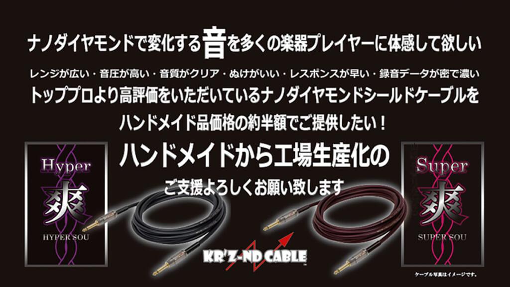 ザクレス、KR'Z ナノダイヤモンド ケーブルの量産化に向けクラウドファンディングを実施