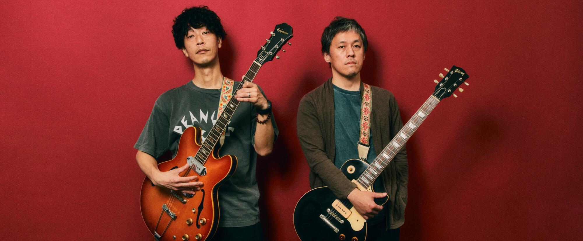 "Interview 西川弘剛&田中和将(GRAPEVINE)""ギター・バンド的ではない""アレンジ"
