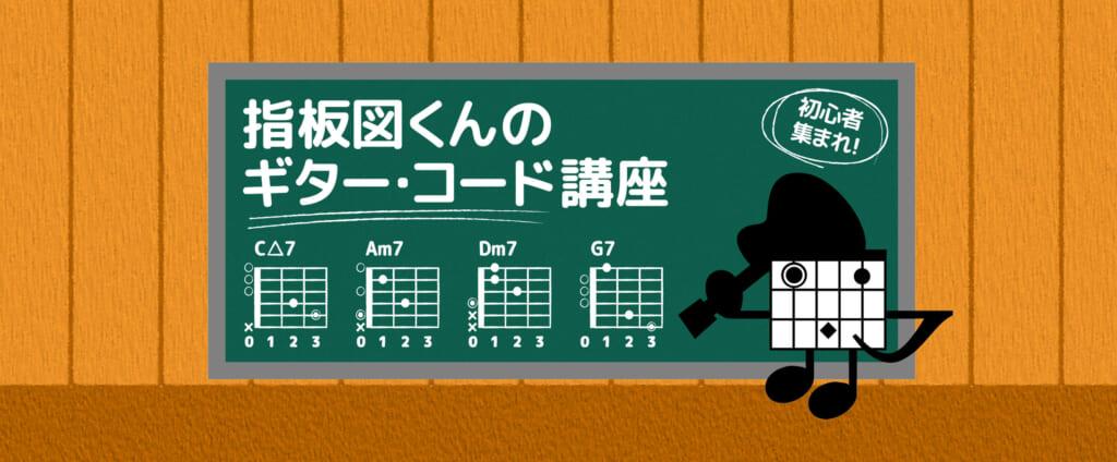最終回:コード進行アレンジ術 初心者集まれ! 指板図くんのギター・コード講座 第34回