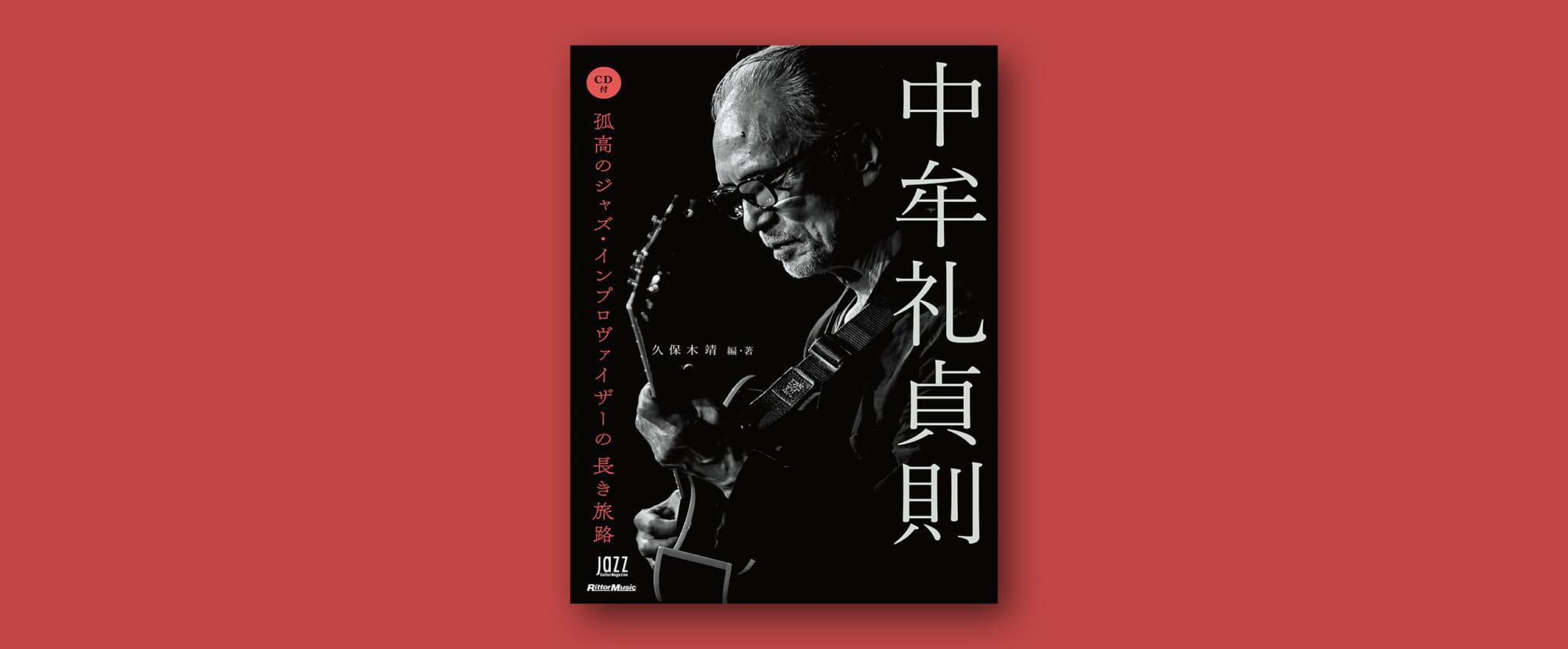 中牟礼貞則の長き旅路をたどるインタビュー集付録CDには50年代の音源も収録