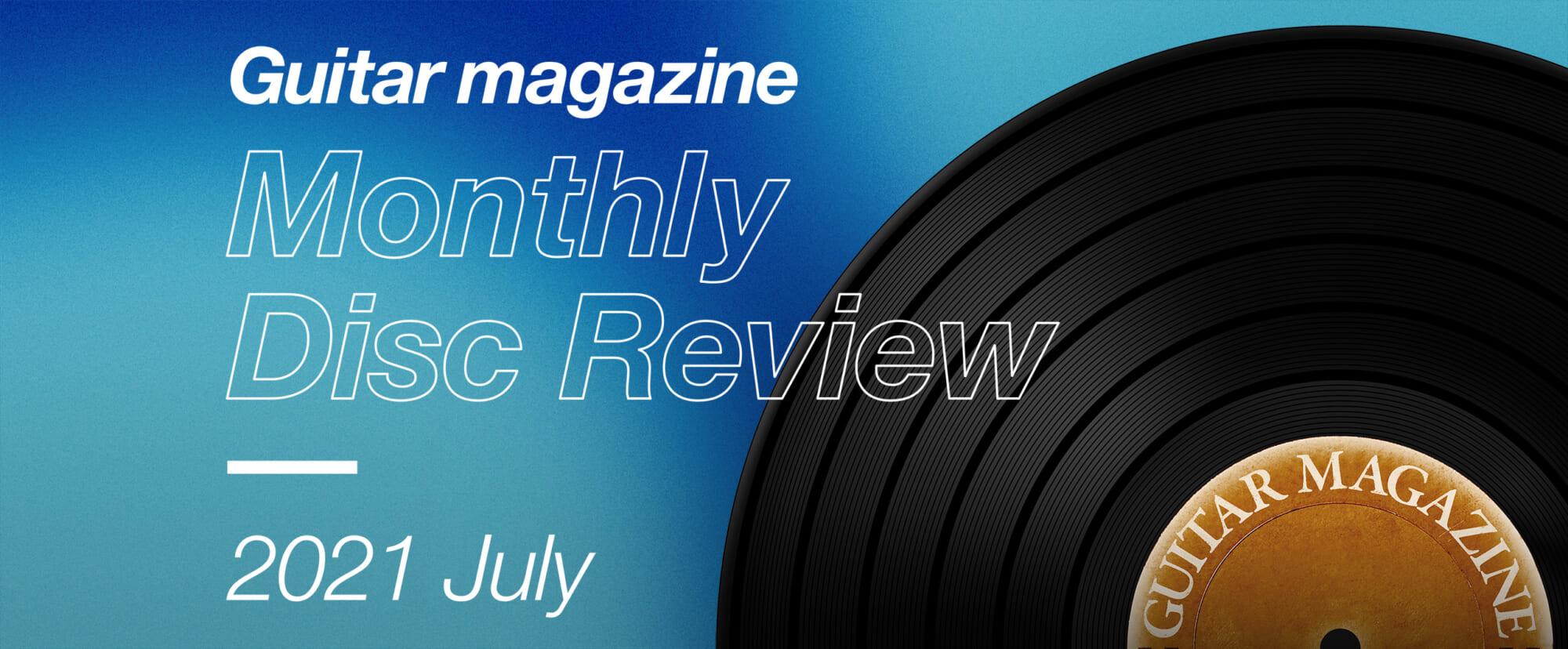 GM DISC REVIEW 2021 Julyギタマガおすすめの新譜をご紹介!