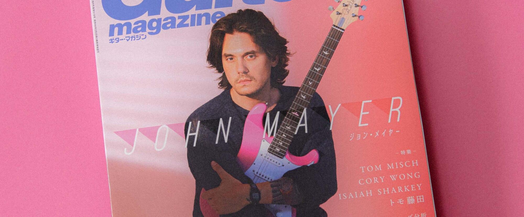 ギター・マガジン 2021年8月号