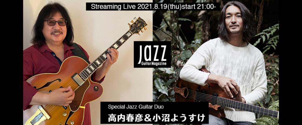 Jazz Guitar Magazine主催の配信ライブで 高内春彦と小沼ようすけのギター・デュオが実現!
