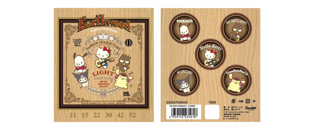 アーニーボールの定番ギター弦をサンリオの人気キャラクターが飾った限定パッケージ