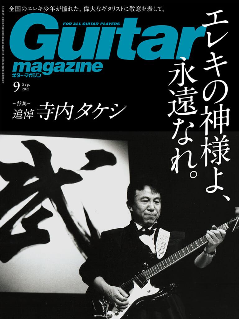 ギター・マガジン 2021年9月号