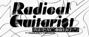 """飯島晃『コンボ・ラキアスの音楽帖』岡田拓郎の""""Radical Guitarist""""第4回"""
