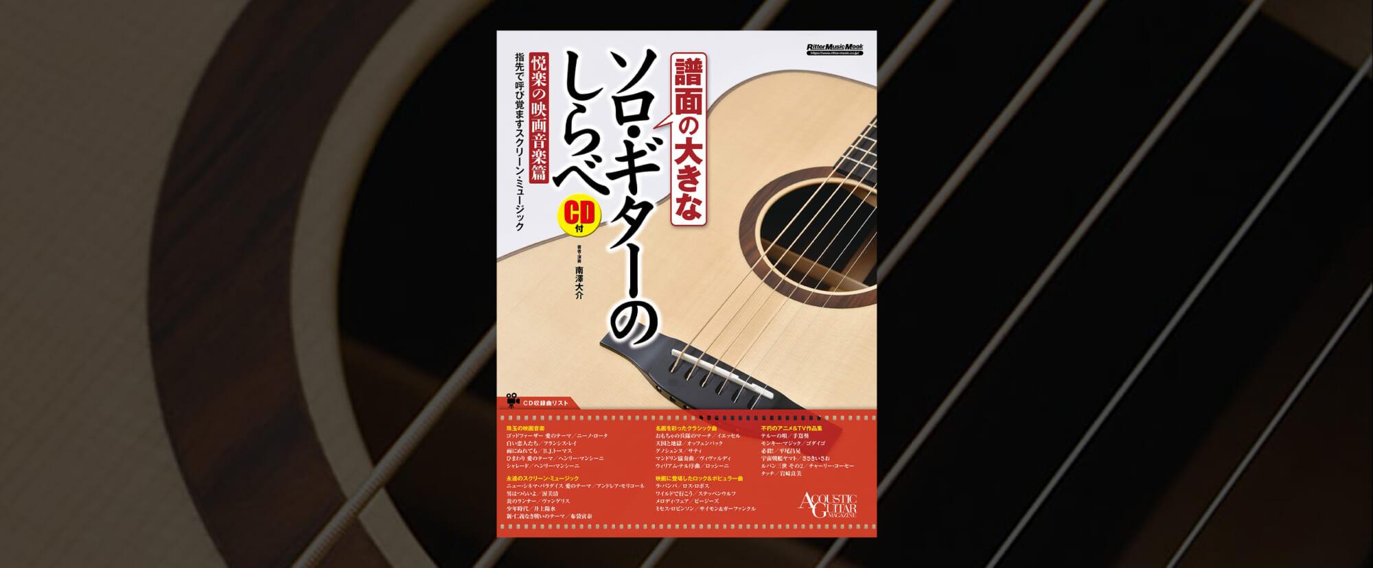 名作映画の曲をギター1本で奏でるための楽譜集『譜面の大きなソロ・ギターのしらべ 悦楽の映画音楽篇』発売