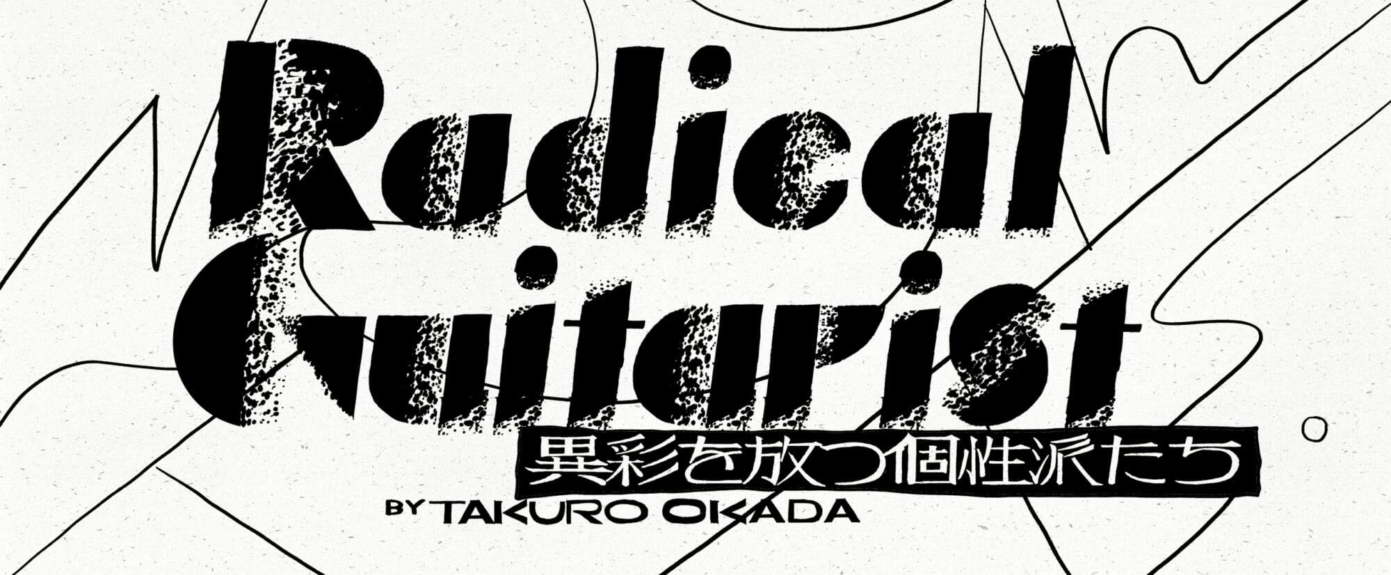 """ヘンリー・カイザーの基本情報岡田拓郎の""""Radical Guitarist""""第6回"""