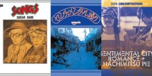 センチメンタル・シティ・ロマンスがデビューした75年当時、同時代のロック・シーンはどうだった?