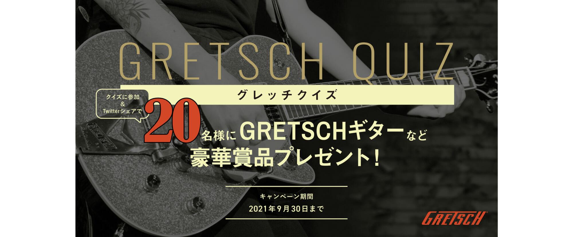 グレッチのギターやiTunesギフトカードが20名に当たるプレゼント・キャンペーン