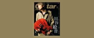 ギター・マガジン2021年10月号、表紙特集は川谷絵音(ジェニーハイ)!