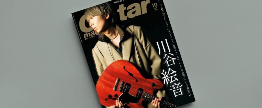 ギター・マガジン 2021年10月号