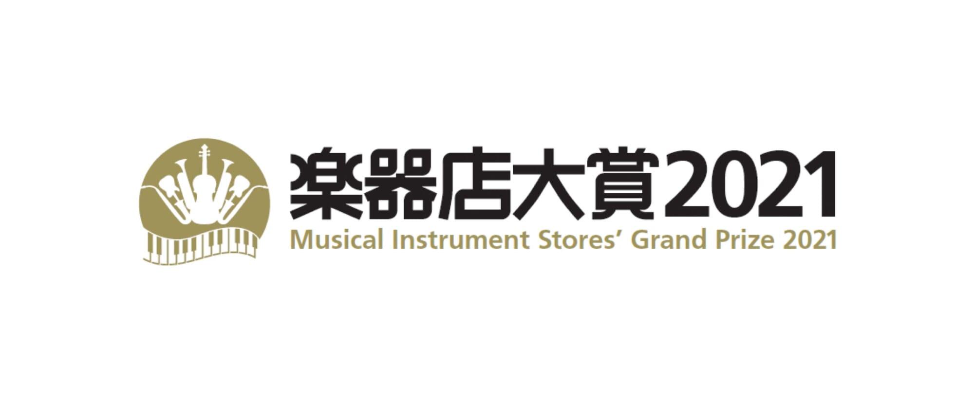 『楽器店大賞2021』プレイヤー部門の一般投票がスタート投票者には抽選でプレゼントも
