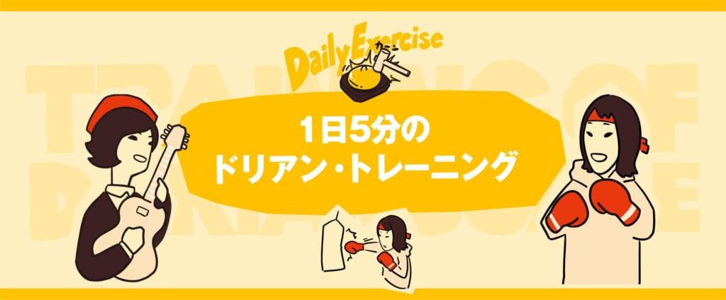 【Daily Exercise】1日5分のドリアン・トレーニング