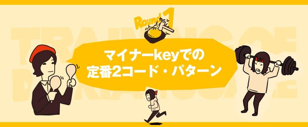 【Round 1】マイナーkeyでの定番2コード・パターン ドリアン・スケール活用術!