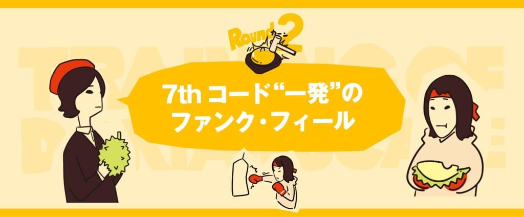 """【Round 2】7thコード""""一発""""のファンク・フィール ドリアン・スケール活用術!"""