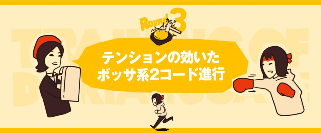 【Round 3】テンションの効いたボッサ系2コード進行ドリアン・スケール活用術!