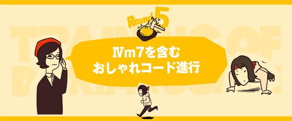 【Round 5】Ⅳm7を含むおしゃれコード進行ドリアン・スケール活用術!