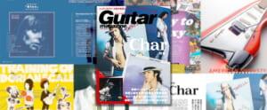 Charが目印のギタマガ2021年11月号は10月13日(水)発売!!サブ特集も豊富にラインナップ!