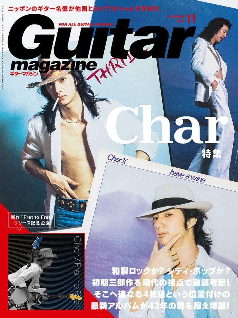 ギター・マガジン2021年11月号