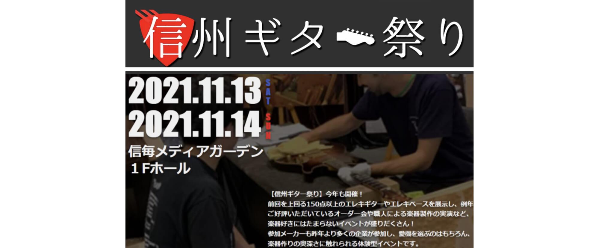 『信州ギター祭り2021』11月13日〜14日に松本市の信毎メディアガーデンにて開催